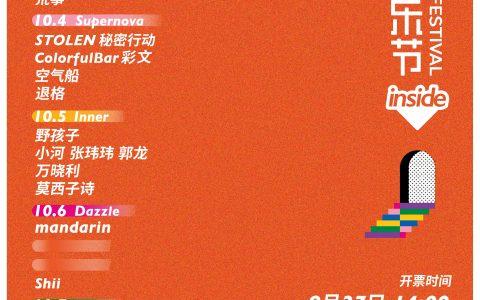 虾米室内音乐节正式开票 国庆假期24组音乐人连唱六天