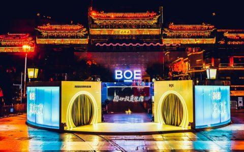 """京东方""""你好BOE""""美好生活馆全面启动,创新科技赋能品质生活"""