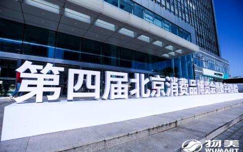第四届北京消博会在京召开数智化推动零售转型