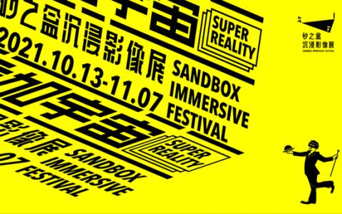 SIF 2021 大千世界、叠加宇宙,海量VR/AR先锋作品展映来袭!