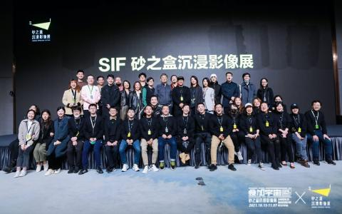 SIF 2021七大奖项获奖作品出炉,砂之盒颁奖礼圆满落幕