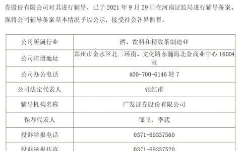 你们的雪王要上市了?河南证监局公示:蜜雪冰城A股IPO已辅导备案