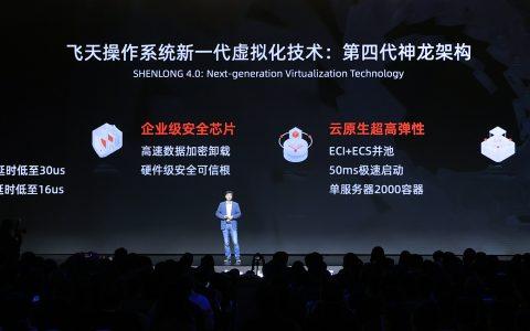 阿里云发布第四代神龙架构 云计算首次进入5微秒时延时代
