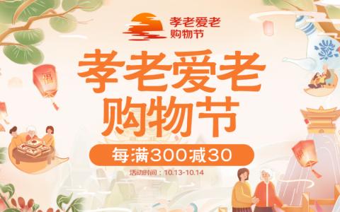 """京东启动""""孝老爱老购物节""""  超1亿商品满足老年生活全场景需求"""