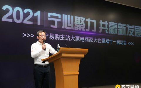 苏宁易购宣布正式启动双十一:10月20日开启第一波预售