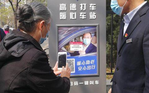"""阿里巴巴重阳节发布""""助老打车""""计划 将建设1万座暖心车站"""