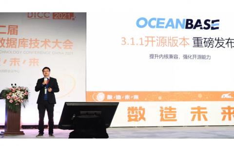 OceanBase首次公布开源成绩单 140天吸引全球超两万注册用户