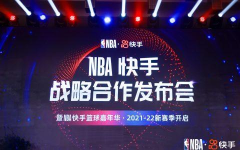 快手成为NBA官方短视频平台及视频内容创作社区 将打造版权内容二创变现新模式