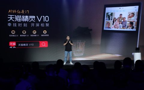 """天猫精灵新品V10今日首发,10余种技术升级服务""""远程陪伴"""""""