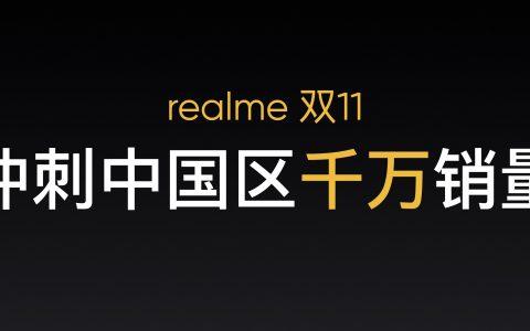 realme发布真我GT Neo2T等三款新品,打响双11第一枪