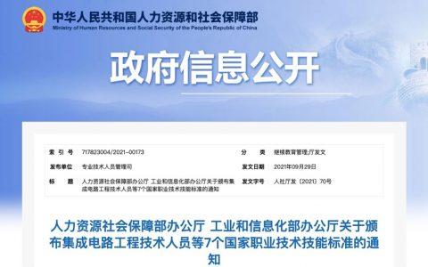 钉钉参与制订的数字化管理师职业国家标准正式发布