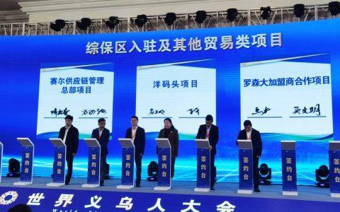 洋码头与义乌政府达成战略合作,贸易业务全面提速