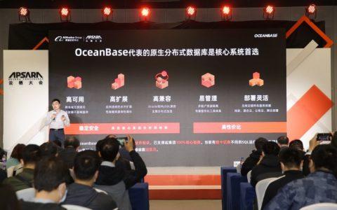"""西安银行、中华财险核心数据库替换成OceanBase,国产数据库进入金融业""""核心区"""""""