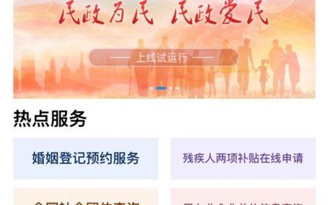 """""""民政通""""上线支付宝小程序,新增7省婚姻登记线上预约服务"""