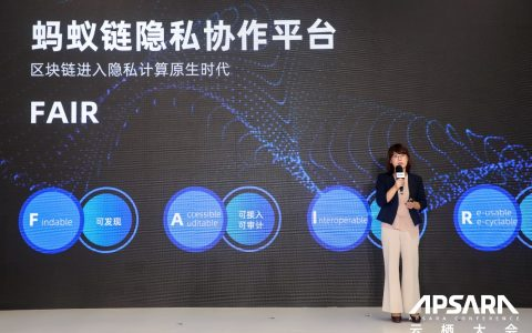 蚂蚁链发布新一代网络平台「FAIR」 区块链进入隐私计算原生时代