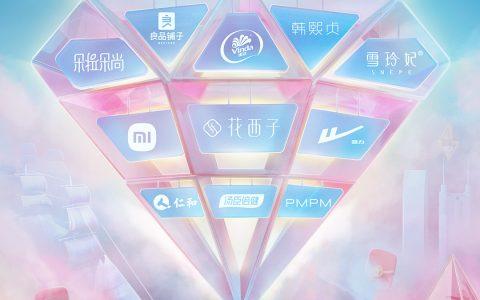 快手电商开启116超级品牌日,11大品牌11天直播不停歇