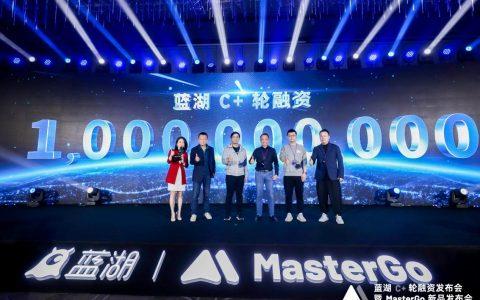 蓝湖完成 10 亿元 C+ 轮融资,发布设计协同时代的原生工具 MasterGo